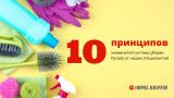 10 принципов знаменитой системы уборки Fly lady (инфографика)